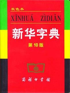 Chinese language dictionary