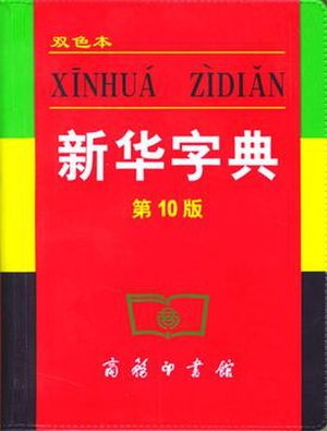 Xinhua Zidian - 2004 10th edition of Xinhua zidian