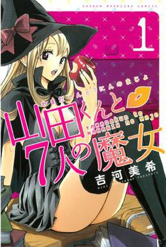 Yamada-kun and the Seven Witches - Cover of the first manga volume