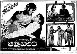 Aathma Balam - Theatrical release poster