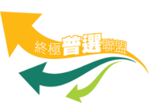 Alliance for Universal Suffrage logo.png