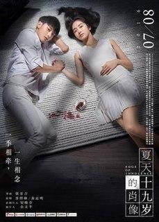<i>Edge of Innocence</i> 2016 film