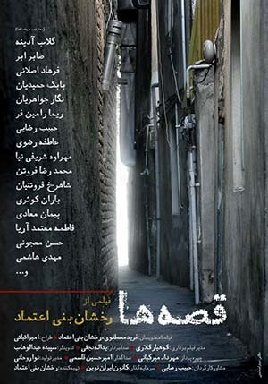 Tales (film) - Film poster
