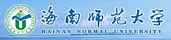 Hainan Normal University - logo 01.jpg