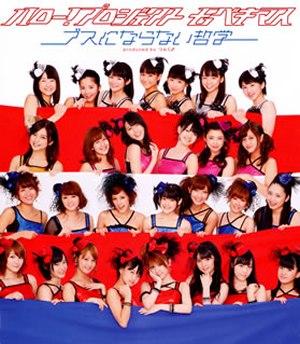 Busu ni Naranai Tetsugaku - Image: Hello! Project Mobekimasu Busu ni Naranai Tetsugaku Regular Edition (EPCE 5828) cover