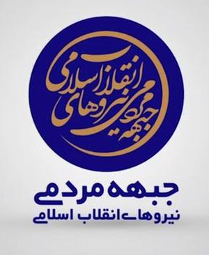 Popular Front of Islamic Revolution Forces - Image: JAMNA logo