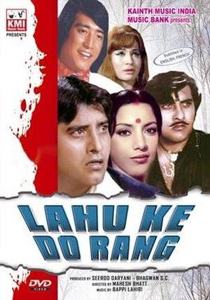 Lahu Ke Do Rang (1979 film) - DVD cover