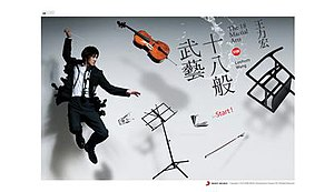 The 18 Martial Arts - Image: Leehom wang the 18 martial arts album cover