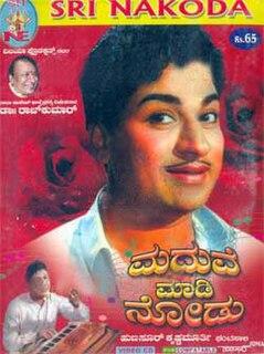 <i>Maduve Madi Nodu</i> 1965 film by Hunsur Krishnamurthy