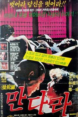 Mandala (film) - Theatrical poster