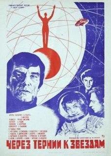 <i>Per Aspera Ad Astra</i> (film) 1981 Soviet film directed by Richard Viktorov based on a novel by Kir Bulychov