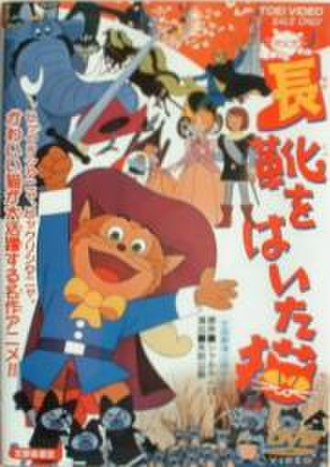 The Wonderful World of Puss 'n Boots - Front cover of Japanese DVD of the original film