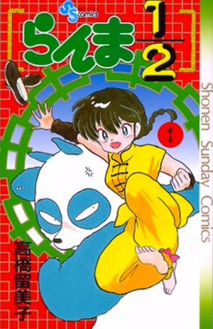 Ranma ½ - Cover of the first tankōbon volume of Ranma ½, as published by Shogakukan in 1988.