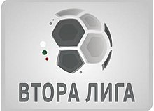 Second Professional Football League (Bulgaria) logo.jpeg