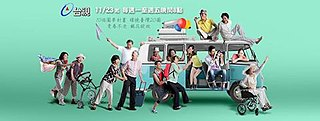 <i>All in 700</i> 2016 Taiwanese television series