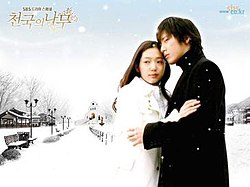 Tree of Heaven drama.jpg