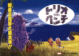 Japanese arcade flyer of Trio The Punch - Never Forget Me...