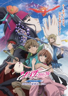 <i>Tsubasa Reservoir Chronicle the Movie: The Princess in the Birdcage Kingdom</i>