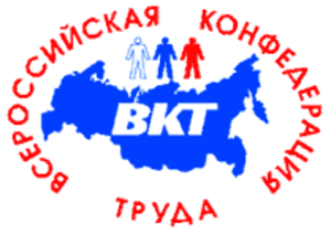 All-Russian Confederation of Labour - Image: VKT logo