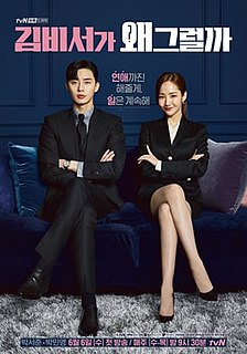 <i>Whats Wrong with Secretary Kim</i> 2018 South Korean television series