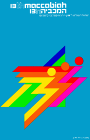 1989 Maccabiah Games - Image: 1989 Maccabiah logo