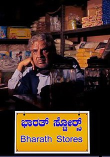 2013 Kannada film Bharath Stores poster.jpg