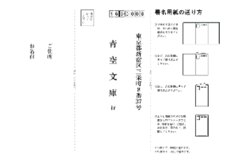 Aozora Bunko - This is an explanatory illustration prepared by Aozora Bunko as part of project encouraging Japanese citizens to contact Diet members in effort to express a point-of-view.