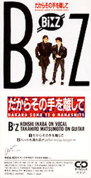 B'z (album)