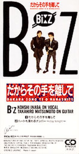B'z (album) - Image: B'z DSTWH