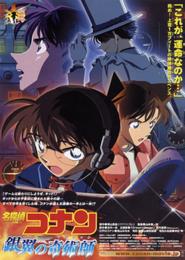 Detective Conan Movie 8.png