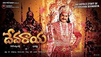 Devaraya (film) - Image: Devaraya Movie Wallpaper