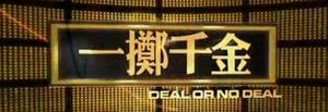 Deal or No Deal Malaysia (Chinese version) - Image: Dond malasya mandarin logo