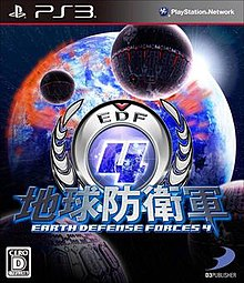 Earth Defense Forces 4 japanese PS3 cover.jpg