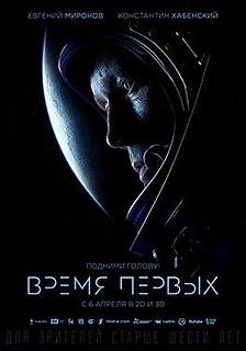 2017 space history film by Dmitriy Kiselev