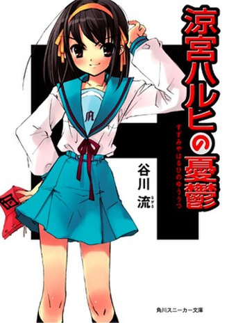 Haruhi Suzumiya - Japanese version of the first light novel The Melancholy of Haruhi Suzumiya with Haruhi Suzumiya on the cover.