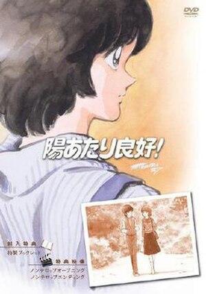 Hiatari Ryōkō! - Image: Hiatari Ryoko DV Dcover