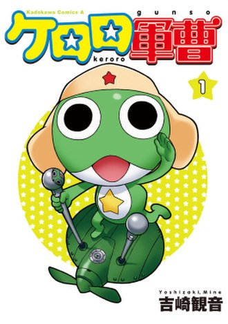Sgt. Frog - Cover of the first manga volume featuring Keroro.