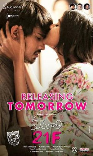 Kumari 21F - Theatrical release poster