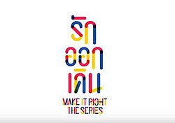 Make It Right (Thai series) - Wikipedia