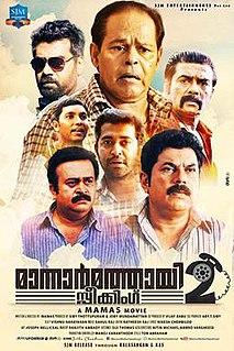 <i>Mannar Mathai Speaking 2</i> 2014 film by Mamas K. Chandran