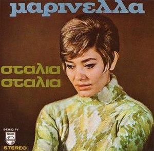 Stalia – Stalia - Image: Marinella Stalia 1969
