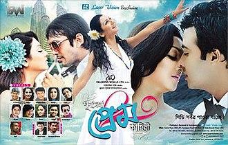 Purno Doirgho Prem Kahini - Image: Purno Doirgho Prem Kahini music cover