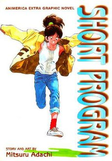 Short Program volume 1 English cover.jpg