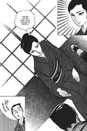 Lady Snowblood (manga) - Lady Snowblood - Oyuki