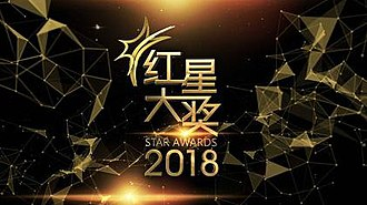 Star Awards 2018 - Image: The star awards 2018 红星大奖