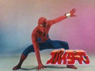 Spider-Man (Toei TV series) - The Japanese Spider-Man costume.