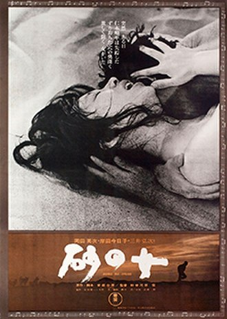 Woman in the Dunes - Japanese theatrical poster