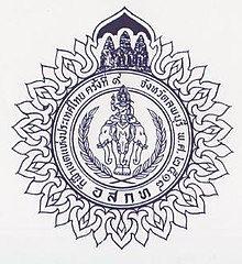 1975 Thailand National Games logo.jpg