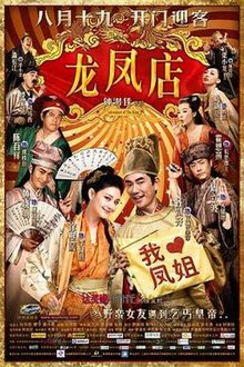 Adventure of the King poster.jpg