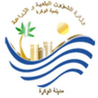Al Wakrah - Image: Alwakra logo